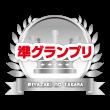 グランプリのロゴ画像